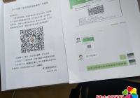 延春社区积极向居民推广使用健康码