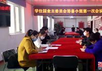 园航社区召开学仕园业主委员会筹备会议