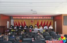 依兰镇召开春季森林防火暨秸秆禁烧工作动员会