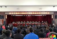 朝阳川镇召开秸秆禁烧暨春季森林防火动员会