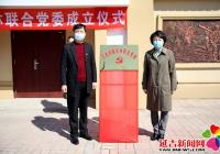 三道湾镇农林联合党委挂牌成立