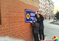 新时代文明实践志愿者开展防火安全宣传活动