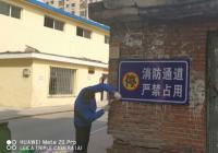 园航社区8块消防通道温馨提示牌落户无物业小区