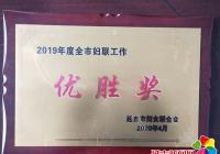 """民和社区荣获 """"2019年度全市妇联工作优胜奖"""""""