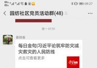 """党员线上""""云相聚""""远教学习 """"不打烊"""""""