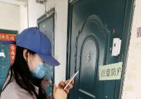 新兴街道智用防疫神器——电子封条助力防控