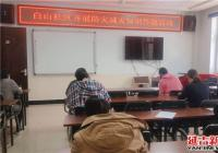 白山社区开展防灾减灾知识考试