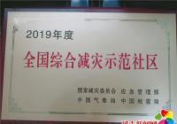 """河南街道白玉社区荣获2019年度 """"全国综合减灾示范社区""""荣誉称号"""
