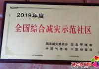 """向阳社区荣获""""2019年度全国综合减灾示范社区""""殊荣"""