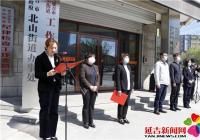 北山街道举办综合服务中心揭牌仪式