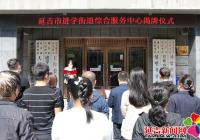 延吉市进学街道综合服务中心正式设立揭牌