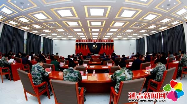 延吉市召开2020年度武装工作会议
