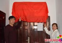 延吉市公园街道举行综合服务中心揭牌仪式