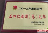"""河南街道白桦社区荣获""""延边州五四红旗团支部""""称号"""