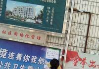 清理辖区小广告 助力创建文明城