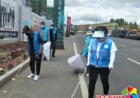 志愿者无保洁路段地毯式清理垃圾