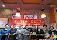 """园辉社区巾帼志愿者协会开展""""爸气来袭""""父亲节活动"""