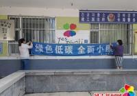 """长海社区开展""""绿色低碳 全面小康"""" 我先行宣传活动"""