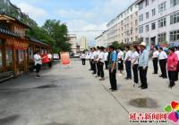 """新兴街道开展""""迎七一•红色党旗齐飘扬""""主题党日活动"""