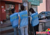 党员志愿者清理野广告 助力文明城市创建