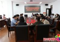 新兴街道召开职能调整和机构改革工作会议