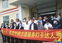"""园锦社区开展""""红七月,党员 创城志愿服务打卡达人秀""""主题活动"""