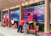 文明始于心、创城践于行,雷锋班志愿者清洁城市宣传栏