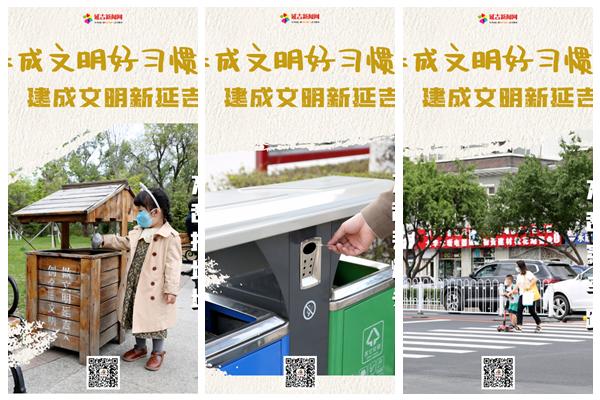 """【海报】延吉文明市民""""六个不"""",你做到了吗?"""