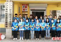 大学生志愿者进社区助力创建文明城市