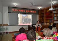 白菊社区科普大学组织党员群众集中学习《习近平谈治国理政》第三卷内容
