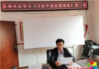 长林社区组织党员学习《习近平谈治国理政》第三卷