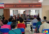 《习近平谈治国理政》第三卷宣讲活动 走进延春社区