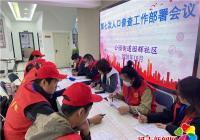 园辉社区召开第七次人口普查工作部署会议