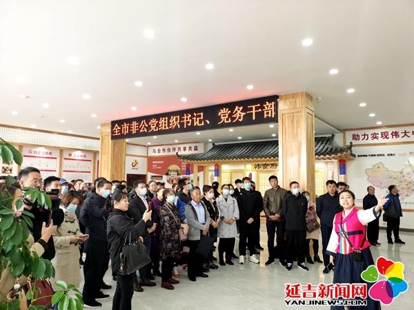 延吉市2020年度非公党组织书记培训班开课