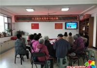 白玉社区组织学习观看《民法典》公开课
