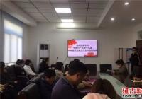 河南街道传达学习党的十九届五中全会精神