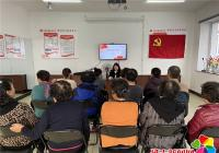 春光社区召开学习《中国共产党纪律处分条例》专题学习会