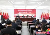 北山街道召开延吉市物业服务行业联合会北山街道分会成立大会