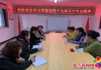 民旺社区学习贯彻党的十九届五中全会精神