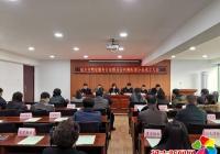 河南街道召开延吉市物业服务行业联合会河南街道分会成立大会