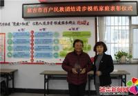 长生社区居民喜获民族团结模范家庭殊荣