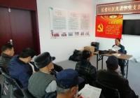 长青社区离退休党支部主题党日活动
