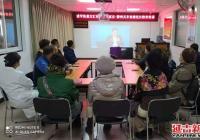 文汇社区非公党支部开展延吉-鄞州 共享学习教育资源党员教育培训