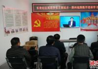 长青社区离退休党支部 延吉—鄞州视频教学培训学习会