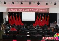 新兴街道召开第七次全国人口普查长表综合业务培训会