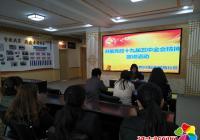 新兴街道团工委学习党的十九届五中全会精神热潮不退