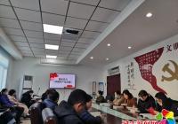 河南街道机关党支部召开《中国共产党章程》学习交流会