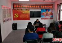 长青社区开展法律知识讲座 营造法治氛围
