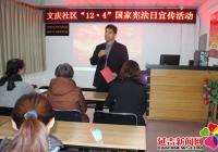 """文庆社区开展""""12•4""""国家宪法日宣传活动"""