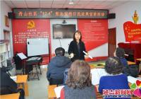 丹山社区开展国家宪法日法制宣传活动
